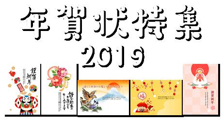 年賀状特集2019(平成31年・亥年)