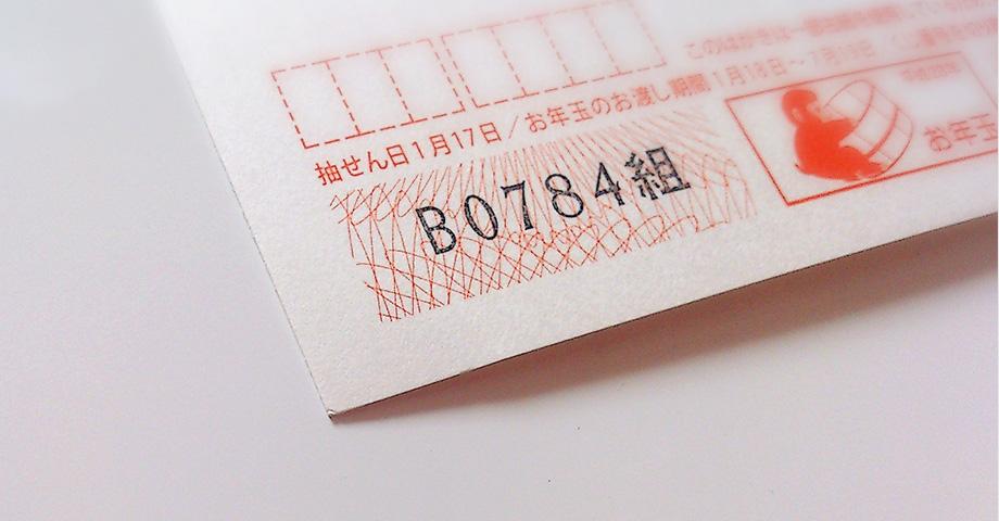 年賀状 返金 期限