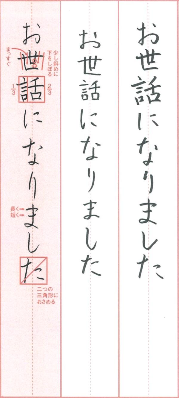 ペン お手本 筆 【硬筆のお手本5選】無料でひらがなや漢字のお手本をダウンロードしよう!