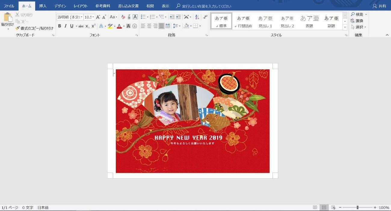 【Wordでデザイン】お子様やペットの写真入り年賀状を作ってみ ...