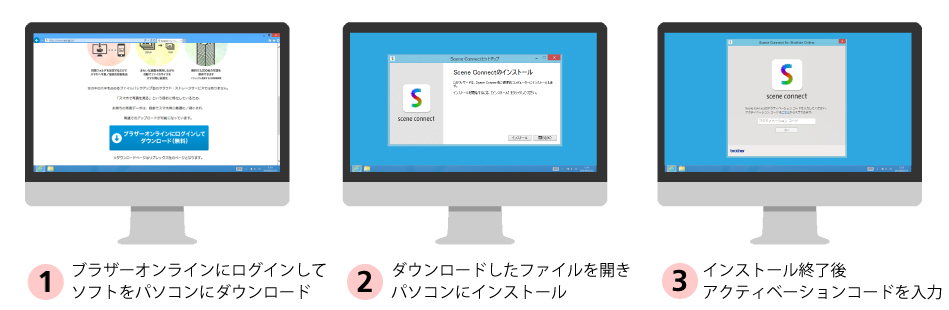 Scene Connect for Brother Onlineの準備