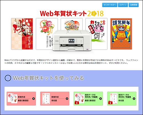 Web年賀状キット2016