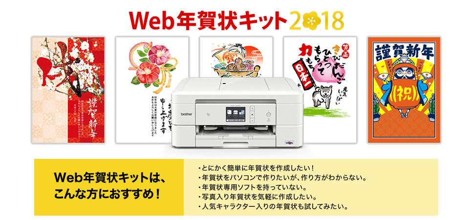 Web年賀状キット2018