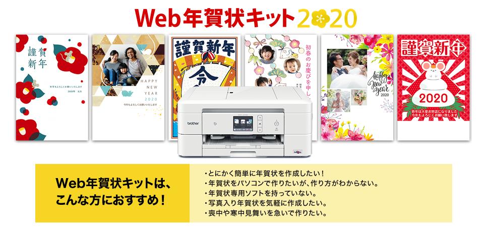 Web年賀状キット2020 専用の年賀状ソフト不要で無料・フリーのWeb ...