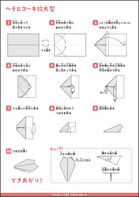 折り紙飛行機の折り方
