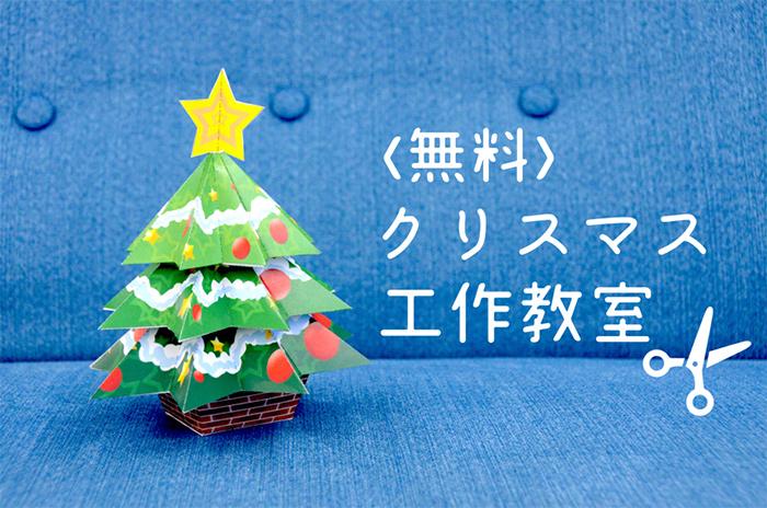 無料ダウンロード手作りクリスマスツリーと小物入れを工作して