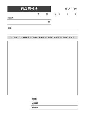 ファックス送付書 02 ファックス送付書 ビジネステンプレート素材